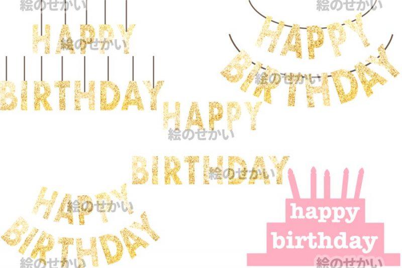 誕生日イラストの素材セット:サンプル2