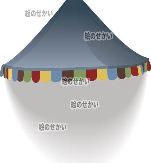 サーカスの屋根のイラストサンプル1